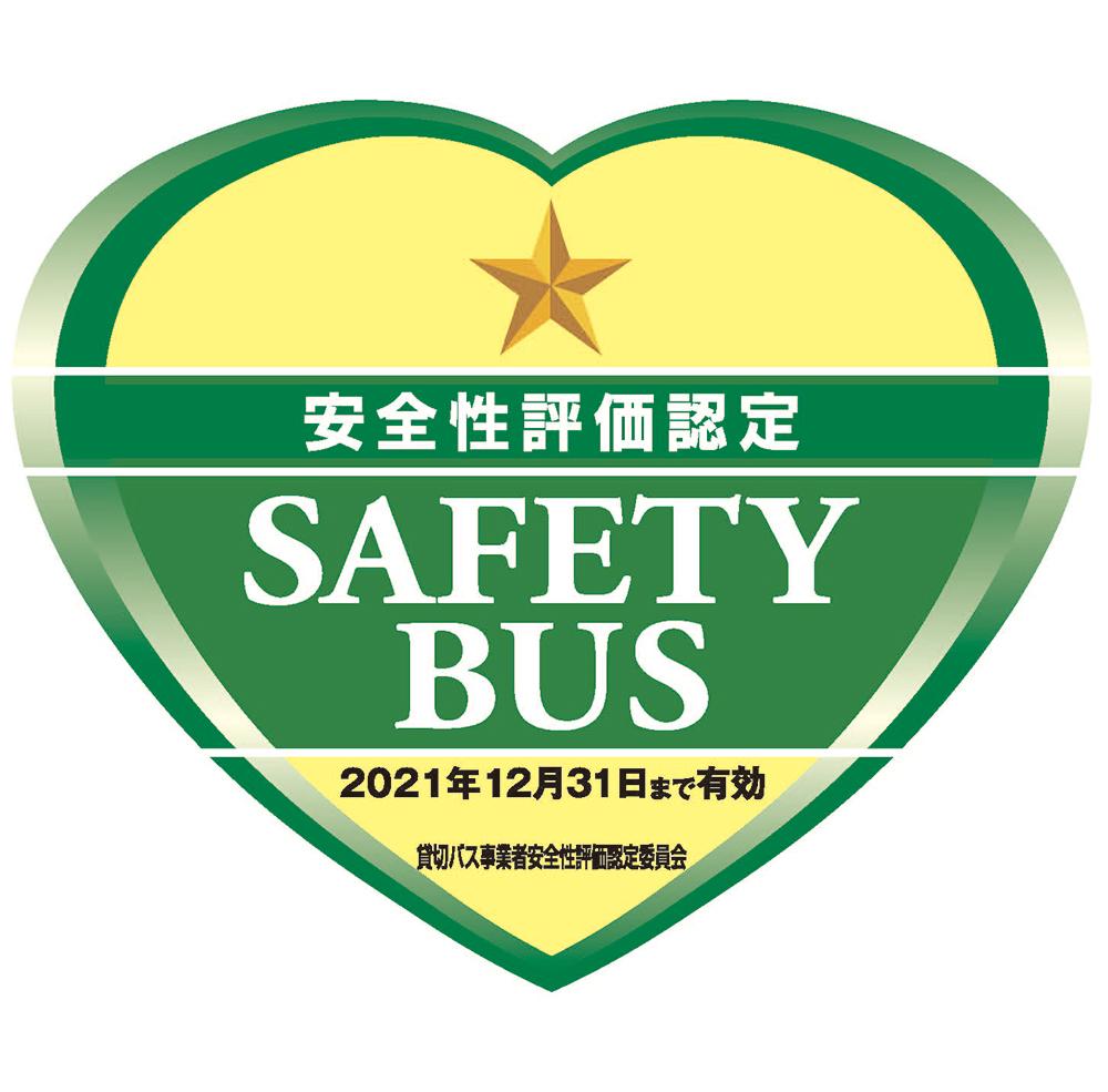 貸切バス事業者安全性評価認定